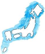 日本は海に囲まれているんだね