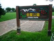 金星公園入り口