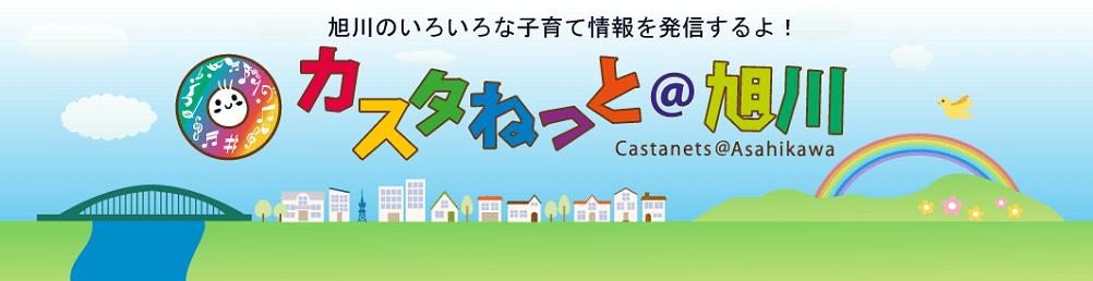 カスタねっと@旭川 子どもと楽しめるイベントや子連れで行ける場所、旭川のいろいろな子育てに関する情報を発信するよ!